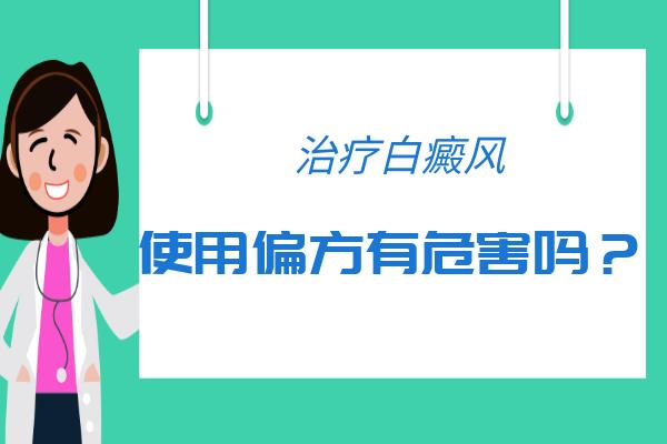 徐增银医师解答:偏方可以治好白癜风是真的假的?