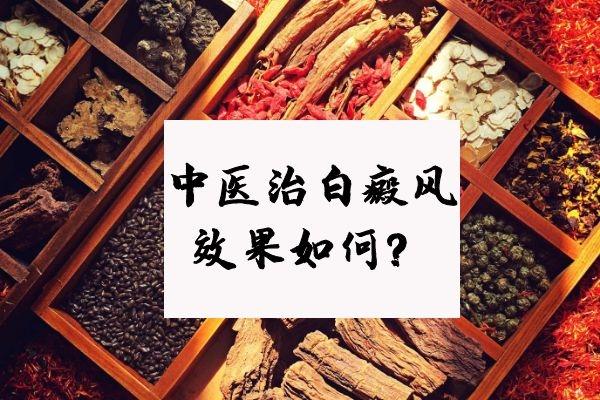中医治白癜风可靠吗