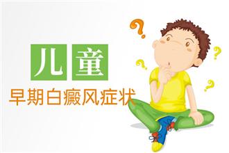 许昌白癜风会带给儿童的危害是什么?