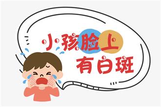 许昌预防儿童白癜风,在身边小事做起!
