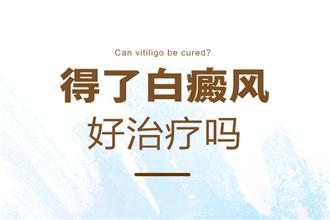 许昌出现白癜风不治疗这些后果你清楚吗?
