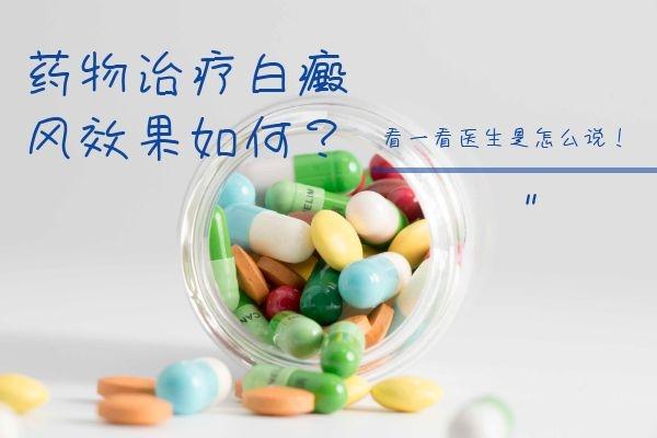 许昌药物治疗白癞风,这样治疗效果会很好!