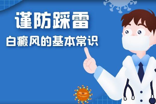 许昌白癞风患者,千万不要轻易放弃治疗!