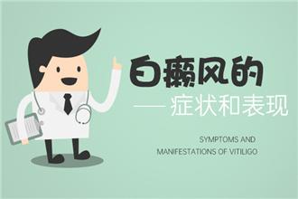 许昌出现毛囊型白癞风有什么症状表现?